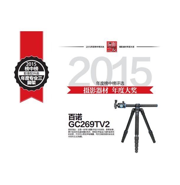 GC269TV2荣获2015年度榜中榜年度大奖