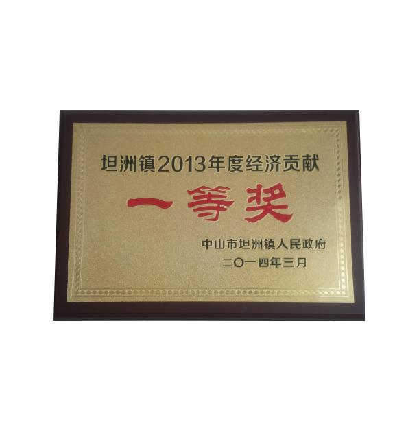 坦洲镇2013年度经济贡献奖