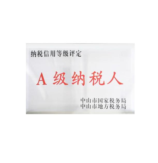 中山A级纳税人