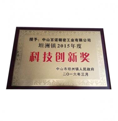 2016年荣获科技创新奖