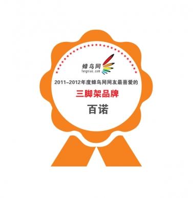 百诺2011-2012年度蜂鸟网最喜爱三脚架品牌