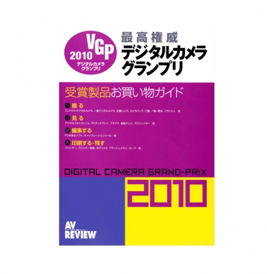 2010年度日本最高权威杂志VGP