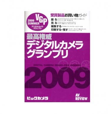 2009年度日本最高权威杂志VGP