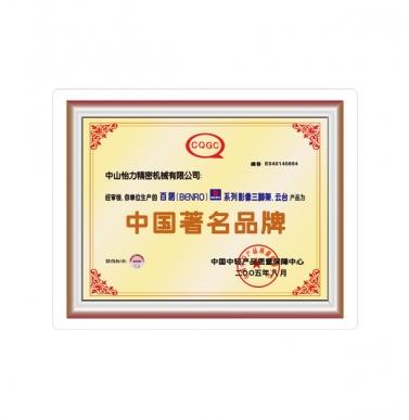中国著名品牌奖