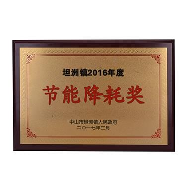 百诺荣获2016年度坦洲镇节能降耗奖