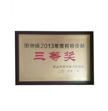 坦洲镇2013年度税收贡献三等奖