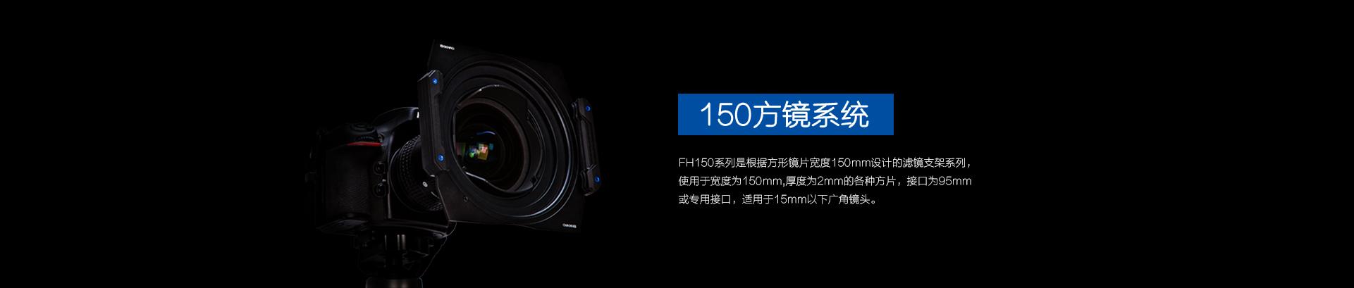 150方镜系统