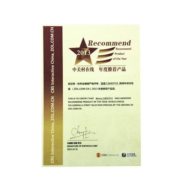 (ok)vwin注册 C2692TV2荣获中关村在线年度推荐产品奖.jpg