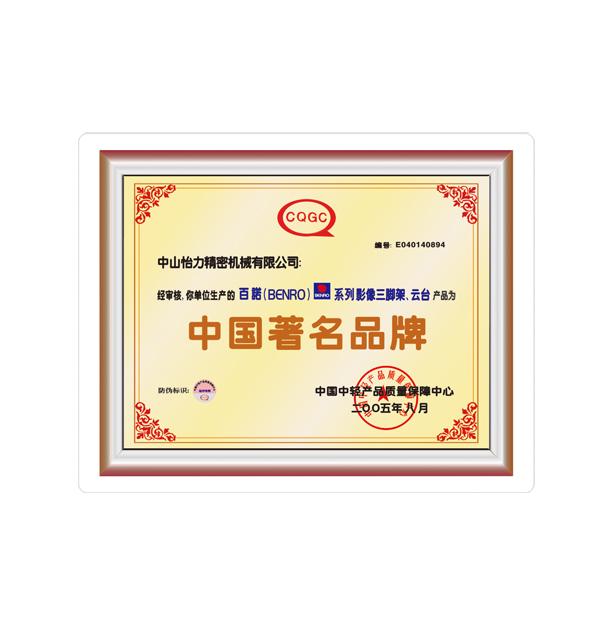 (ok)中国著名品牌奖.jpg