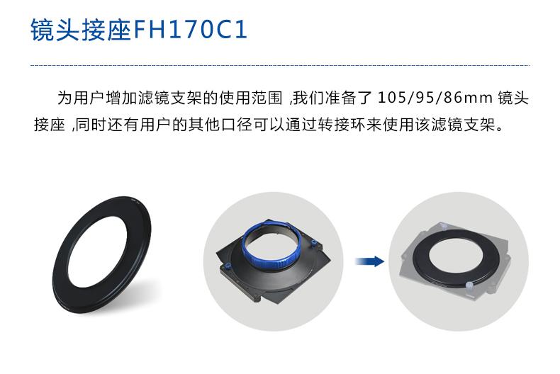 FH170镜头接座.jpg